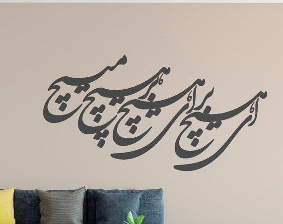 Persian Calligraphy Art   ای هیچ برای هیچ بر هیچ مپیچ  Vinyl Wall Decal  ABCL31