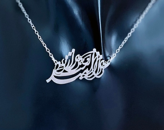 Persian Calligraphy Pendant Inspired by Simin Behbahani سیمین بهبهانیI have thousands of hope and all is youمرا هزار امید است و هر هزار تویی