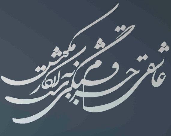 Persian Calligraphy Art  عاشقی جرم قشنگیست به انکار مکوش Vinyl Wall Decal بهروز یاسمی ABCL78