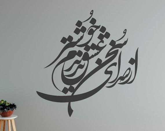 Persian Calligraphy Art HAFEZ از صدای سخن عشق ندیدم خوشتر Vinyl Wall Decal غزليات حافظ ABCL52