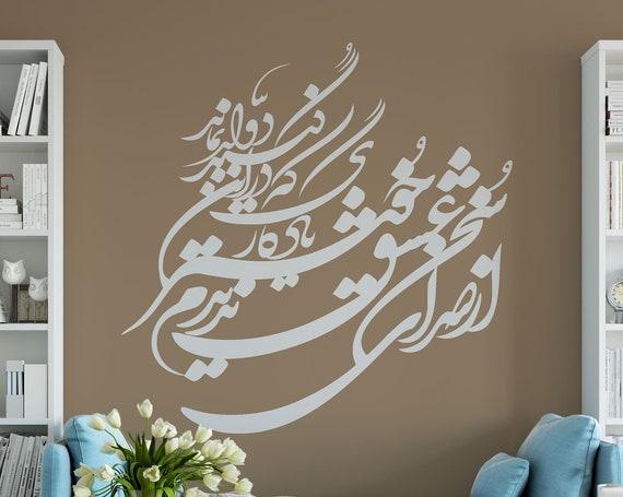 Persian Calligraphy Art HAFEZ  از صدای سخن عشق ندیدم خوشتر یادگاری که در این گنبد دوار بماند Vinyl Wall Decal غزليات حافظ V-2-ABCL3