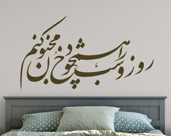Persian  Calligraphy Art RUMI  روز و شب را همچو خود مجنون کنم  Vinyl Wall Decal مولوی دیوان شمس ABCL84
