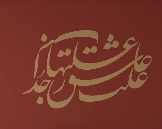Persian Calligraphy Art  علت عاشق ز علتها جداست  Vinyl Wall Decal Rumi ABCL83