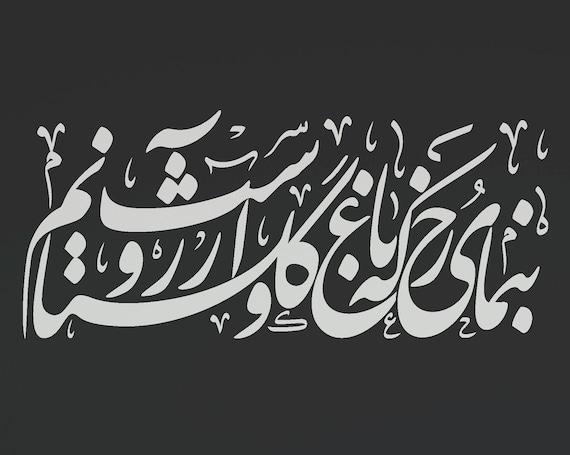 Persian Calligraphy Art RUMI Vinyl Wall Decal ABCL73