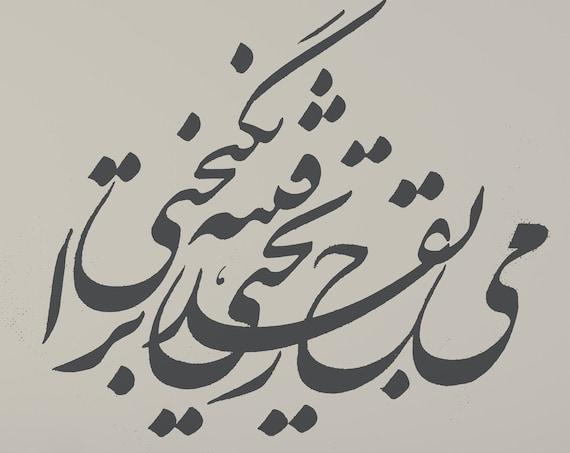 Persian  Calligraphy Art RUMI Vinyl Wall Decal ABCL85