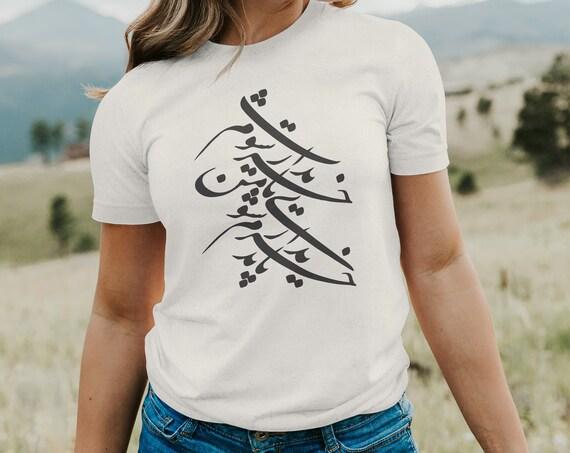 Persian Calligraphy Shirt - Farsi Tee - Persian T-Shirt - Calligraphy ABCL51-T