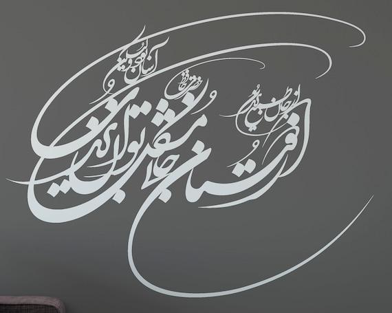 Persian Calligraphy Art HAFEZ  از جان طمع بریدن آسان بود ولیکن    از دوستان جانی مشکل توان بریدن  Vinyl Wall Decal غزليات حافظ ABCL63