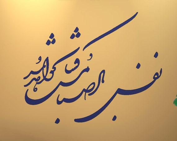 Persian Calligraphy Art Vinyl Wall Decal ABCLRZ3