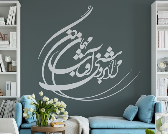 Persian Calligraphy Art Hamid Mosadegh Vinyl Wall Decal ABCL26