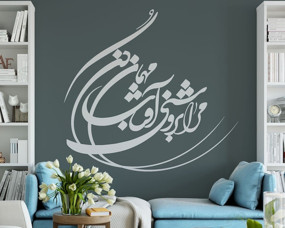 Persian Calligraphy Art Hamid Mosadegh  مرا بروشنی آفتاب مهمان کن  Vinyl Wall Decal حمید مصدق ABCL26