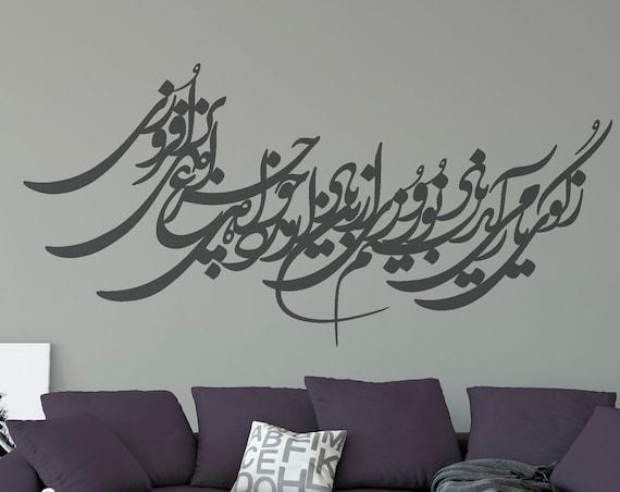 Persian Calligraphy Art HAFEZ  ز کوی یارمی آید نسیم باد نوروزی  Vinyl Wall Decal  غزليات حافظ ABCL35