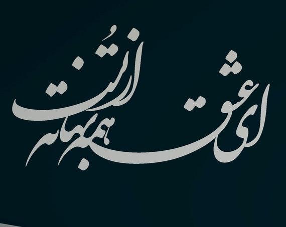 Persian  Calligraphy Art  ای عشق همه بهانه از توست Vinyl Wall Decal هوشنگ ابتهاج ABCL9
