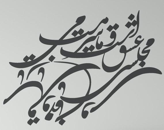 Persian Calligraphy Art Shah Nimatullah Wali مجلس عشق است و ما سرمست می یار با ساقی و ما مهمان وی  Vinyl Wall Decal شاه نعمت الله ولی ABCL25
