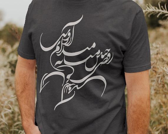 Persian Calligraphy Shirt - Farsi Tee - Persian T-Shirt - Calligraphy ABCL13-T