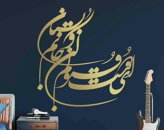 Persian  Calligraphy Art RUMI ای دوست قبولم کن و جانم بستان  Vinyl Wall Decal مولوی دیوان شمس ABCL64