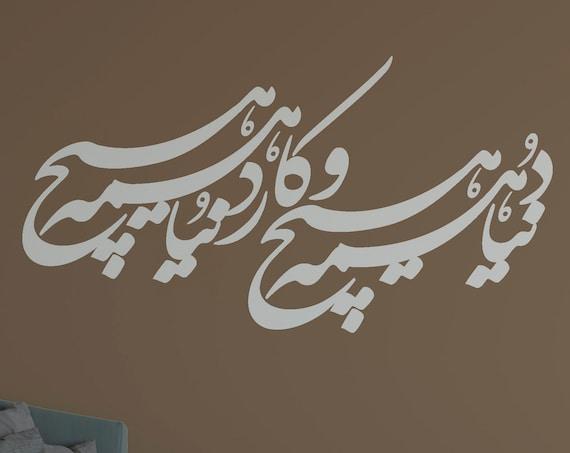 Persian Calligraphy Art   دنیا همه هیچ و کار دنیا همه هیچ  Vinyl Wall Decal  ABCL32