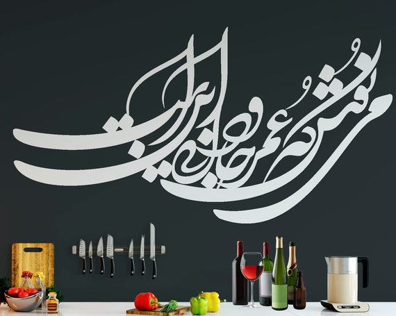 Persian Calligraphy Art می نوش که عمر جاودانی این است Vinyl Wall Decal خیام Omar Khayyam ABCL61