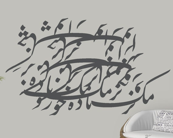 Persian Calligraphy Art نرمک نرمک باده خور و چنگ نواز Vinyl Wall Decal خیام Omar Khayyam سیاه مشق ABCL72