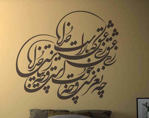 Persian  Calligraphy Art RUMI  زهی عشق زهی عشق که ما راست خدایا چه نغزست و چه خوب است و چه زیباست خدایا  Vinyl Wall Decal مولوی ABCL62