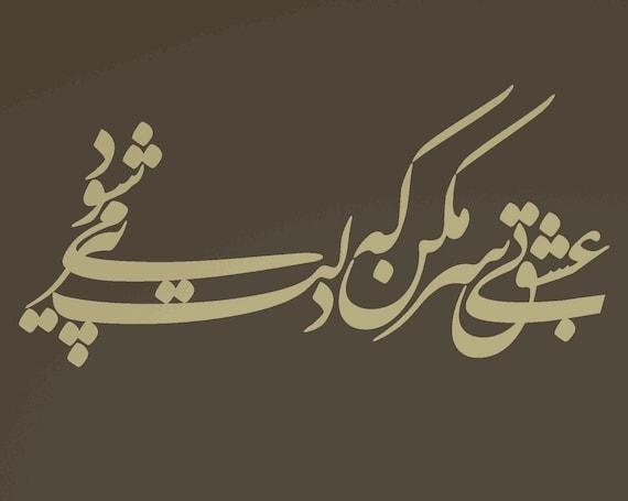 Persian Calligraphy Art  بی عشق سر مکن که دلت پیر می شود Vinyl Wall Decal قیصر امین پور ABCL77