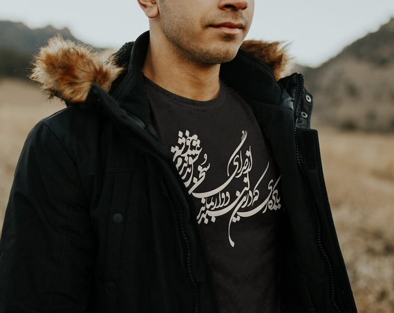 Persian Calligraphy Shirt | Farsi Tee | Persian T-Shirt | Calligraphy | ABCL4-T