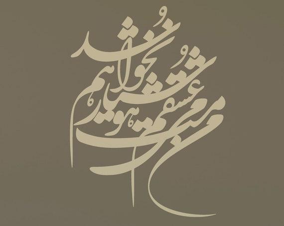 Persian Calligraphy Art  من مست می عشقم هوشیار نخواهم شد  Vinyl Wall Decal فخرالدین عراقی ABCL37