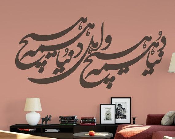 Persian Calligraphy Art  دنیا همه هیچ و اهل دنیا همه هیچ   Vinyl Wall Decal  ABCL30