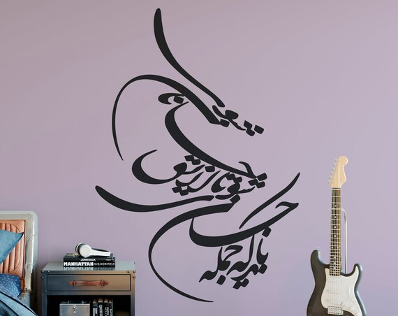 Persian  Calligraphy Art RUMI  باید که جمله جان شوی تا لایق جانان شوی  Vinyl Wall Decal مولوی دیوان شمس ABCL22