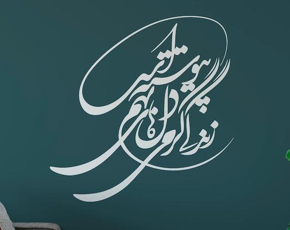 Persian Calligraphy Art   زندگی گرمی دل های به هم پیوسته است  Vinyl Wall Decal فریدون مشیری ABCL36