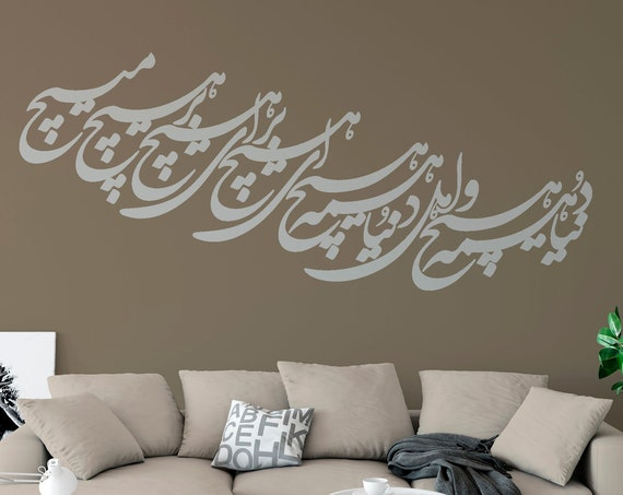 Persian Calligraphy Art  دنیا همه هیچ و اهل دنیا همه هیچ ای هیچ برای هیچ بر هیچ مپیچ  Vinyl Wall Decal  ABCL29