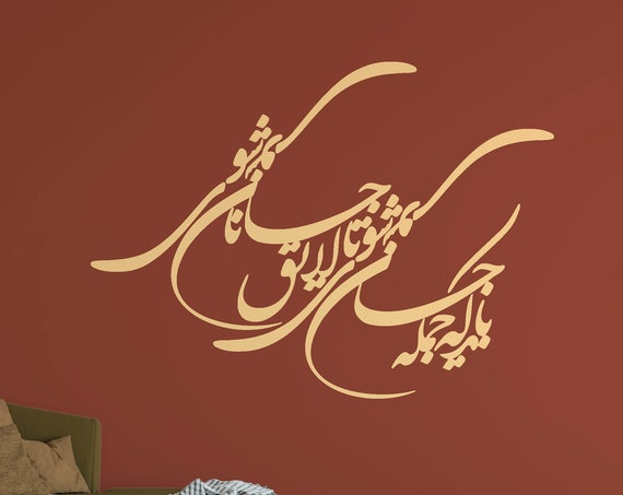 Persian  Calligraphy Art RUMI  باید که جمله جان شوی تا لایق جانان شوی  Vinyl Wall Decal مولوی دیوان شمس ABCL21