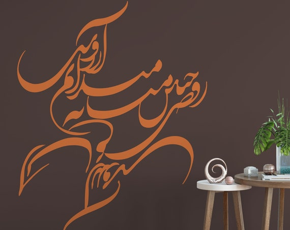 Persian  Calligraphy Art RUMI  رقصی چنین میانه میدانم آرزوست ,انسانم آرزوست  Vinyl Wall Decal مولوی دیوان شمس ABCL13