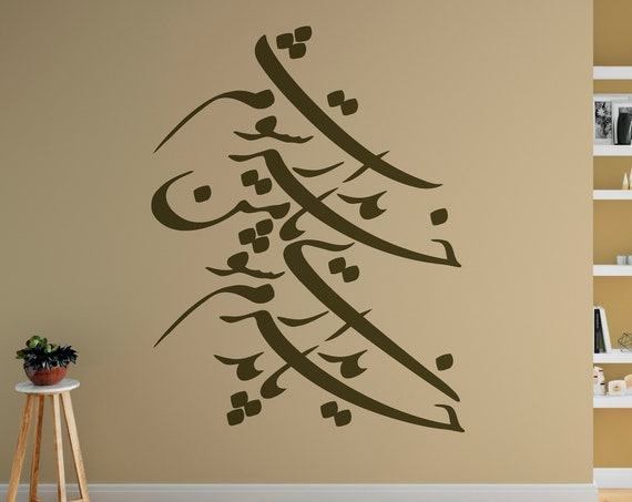 Persian  Calligraphy Art باید خریدارم شوی تا من خریدارت شوم Vinyl Wall Decal رهی معیری ABCL51