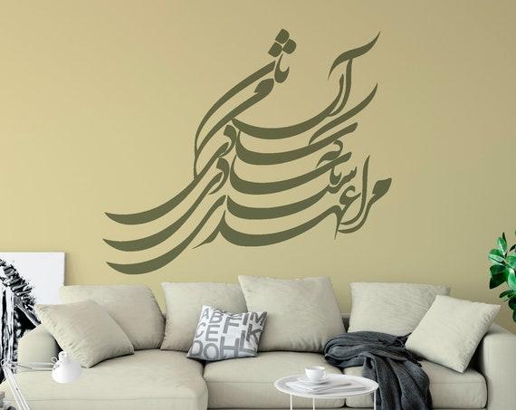 Persian  Calligraphy Art RUMI  مرا عهدیست با شادی که شادی آن من باشد  Vinyl Wall Decal مولوی دیوان شمس ABCL56