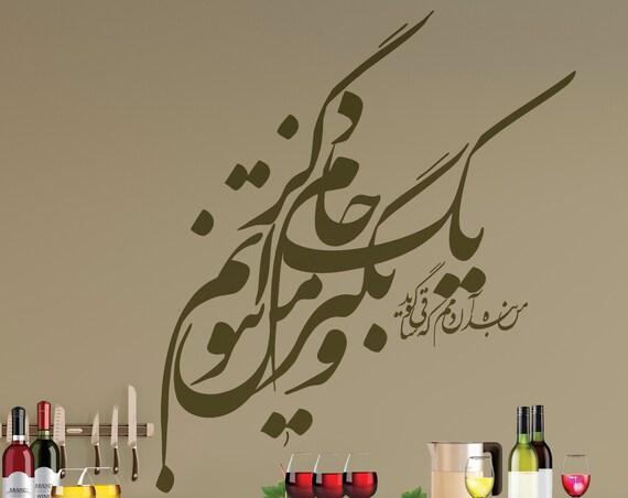 "Persian Calligraphy ""Vinyl Wall Decal, Omar Khayyam Inspirational Wall Art"" ABCL86"