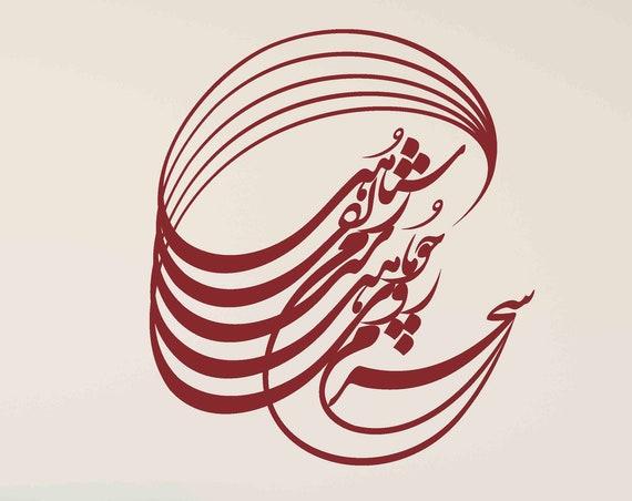 Persian  Calligraphy Art RUMI  سحرم روی چو ماهت   شب من زلف سیاهت  Vinyl Wall Decal مولوی دیوان شمس ABCL57