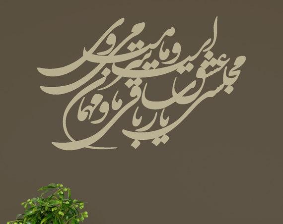 Persian Calligraphy Art Shah Nimatullah Wali مجلس عشق است و ما سرمست می یار با ساقی و ما مهمان وی  Vinyl Wall Decal شاه نعمت الله ولی ABCL24