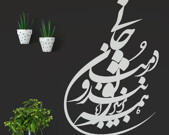 Persian Calligraphy Art Saadi Shirazi  همه بر سر زبانند و تو در میان جانی  Vinyl Wall Decal  سعدی شیرازی  ABCL65