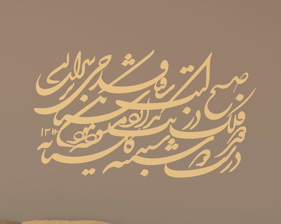 Persian Calligraphy Art Hafez Shirazi Vinyl Wall Decal ABCL69