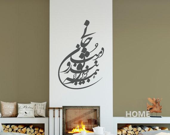Persian Calligraphy Art Saadi Shirazi Calligraphy Wall Art Vinyl Decal ABCL65