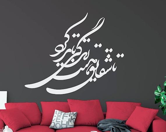Persian Calligraphy Art  Sohrab Sepehri  تا شقایق هست زندگی باید کرد Vinyl Wall Decal سهراب سپهری ABCL91