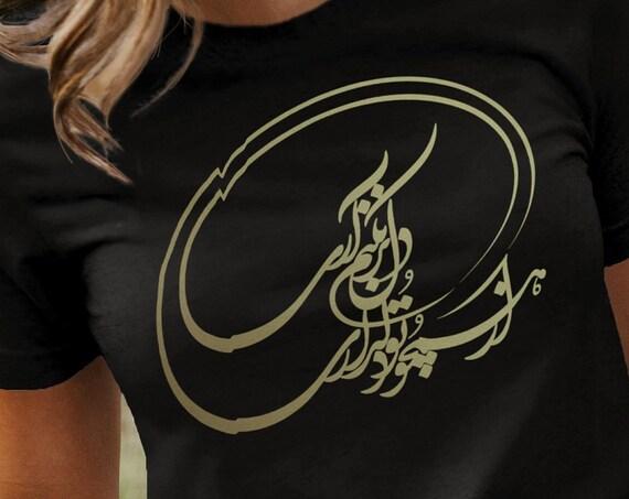 Persian Calligraphy Shirt | Farsi Tee | Persian T-Shirt | Calligraphy | ABCL7-T