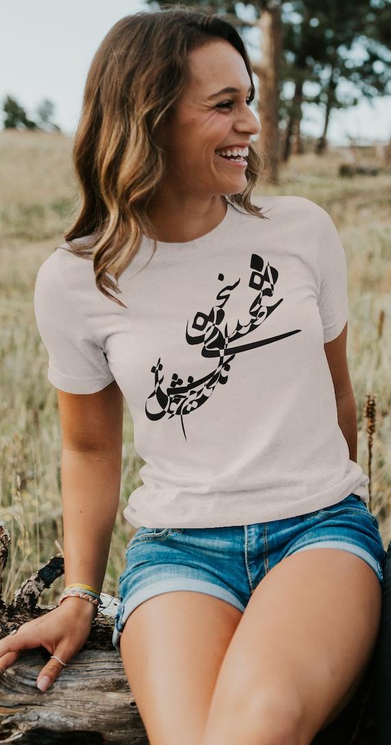 "Persian Calligraphy Art on Shirt, Persian Tees, Cotton Tees, Farsi Custom T Shirt  ""  ABCL47-T"