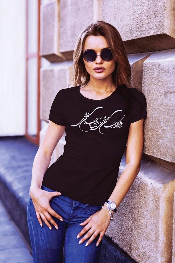 "Persian Calligraphy Art on Shirt, Persian Tees, Cotton Tees, Farsi Custom T Shirt  "" ABCL20-T"