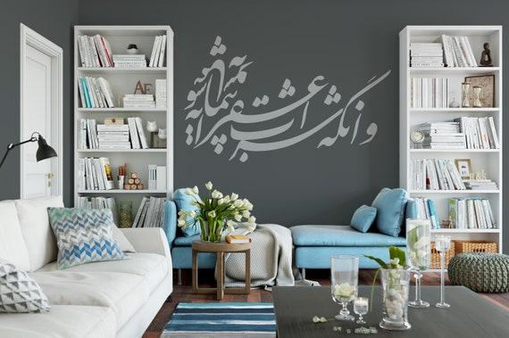 Persian Calligraphy Art  وآنگه شراب عشق را پیمانه شو پیمانه شو  Vinyl Wall Decal Rumi ABCL82