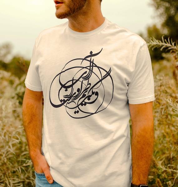 "Persian Calligraphy Art on Shirt, Persian Tees, Cotton Tees, Farsi Custom T Shirt  "" ABCL15-T """
