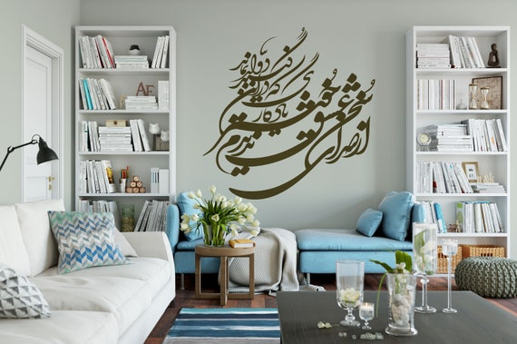 Persian Calligraphy Art HAFEZ   Vinyl Wall Decal ABCL3
