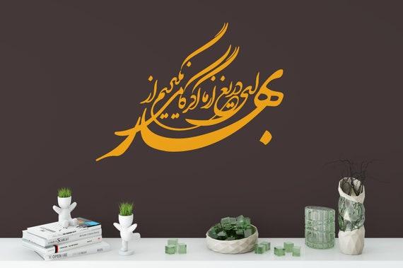 Persian Calligraphy Art Fereydoon Moshiri Vinyl Wall Decal ABCL94