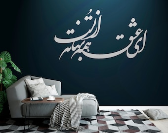 Persian Calligraphy Art Vinyl Wall Decal Hushang Ebtehaj Poem ABCL9