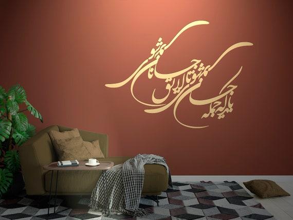 Persian  Calligraphy Art RUMI Vinyl Wall Decal ABCL21